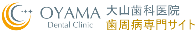 大山歯科医院・歯周病専門サイト